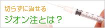 bnr-jion